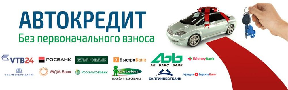 Патиссоны вымыть, кредиты в автосалонах без первоначального взноса микрозаймы Хабаровске