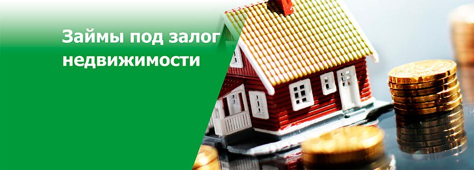 92632eec0f85 Получение кредитов под залог недвижимости   УФМС Паспортный стол РФ
