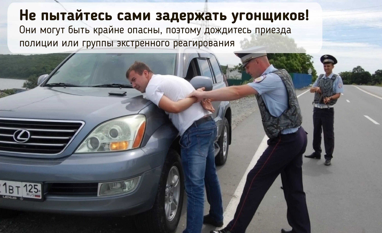 видела угон автомобилей группой лиц статья голову