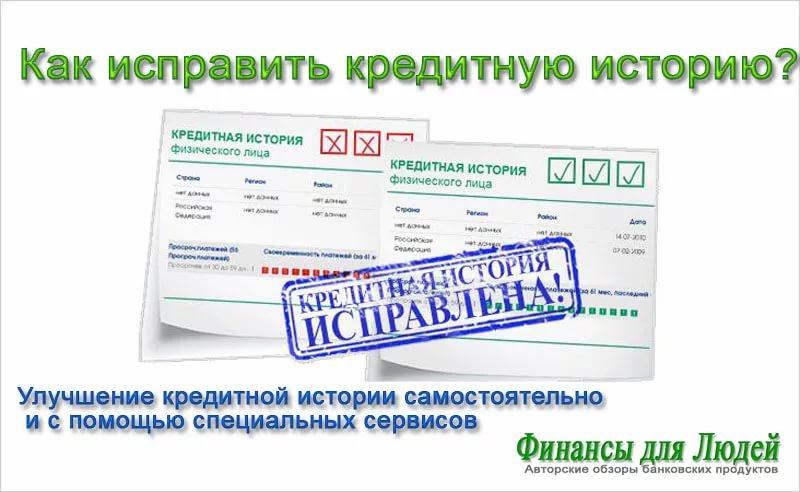 Исправить кредитную историю Красногвардейский 1-й пр-д проезд пакет документов для получения кредита Головин Большой переулок