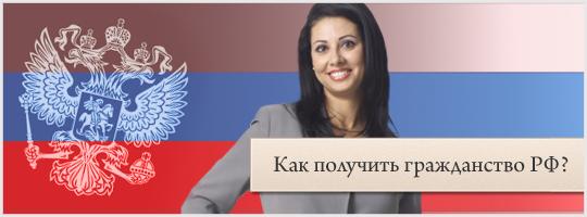 Если женился на россиянки принятия гражданства срок получения Олвин видел