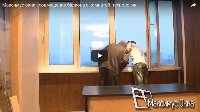 Максимус окна - совмещение балкона с комнатой, технология - .
