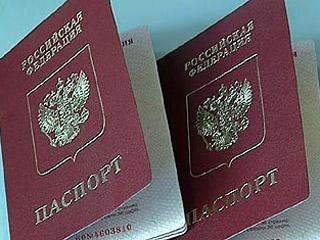 паспортный стол Биробиджан