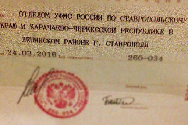 паспортный стол Черкесск