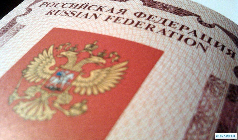паспортный стол Кызыл