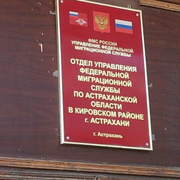 паспортный стол Астрахань