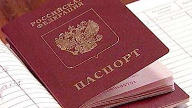 паспортный стол Благовещенск