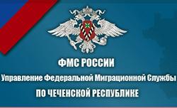 паспортный стол Грозный