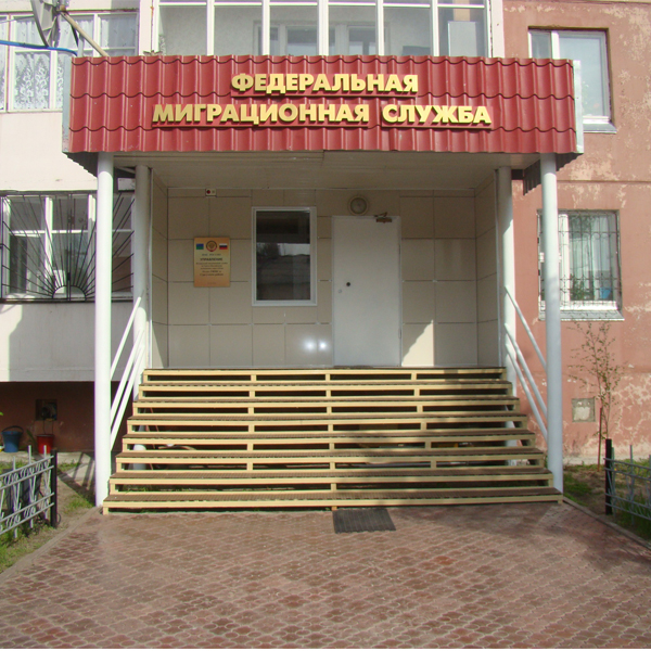 passport office khanty_mansiysk region