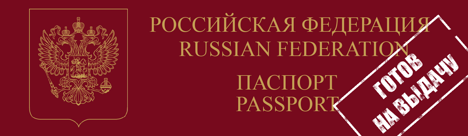 passport office kurgan region