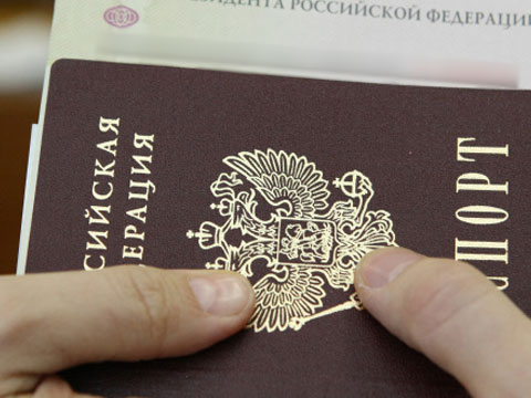 passport office penza_sity region