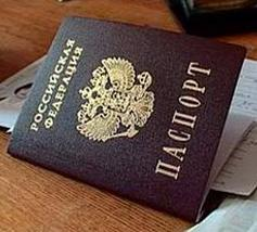 passport office ryazan region