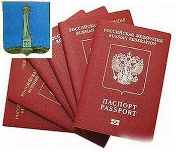 passport office ulyanovsk region