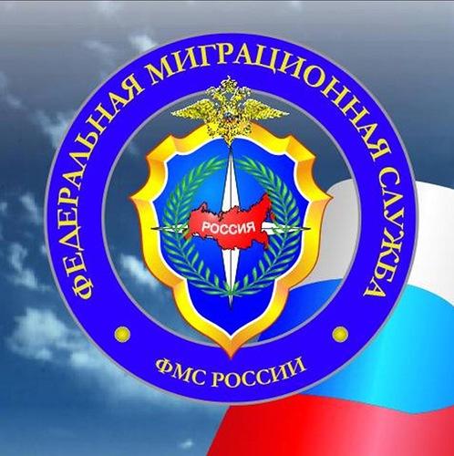 паспортный стол Владикавказ