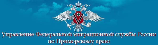 passport office Primorsky Krai