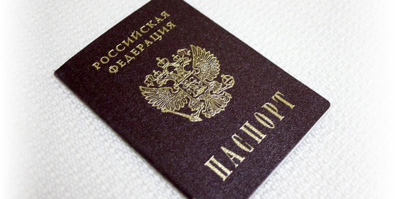 паспортный стол Южно-Сахалинск