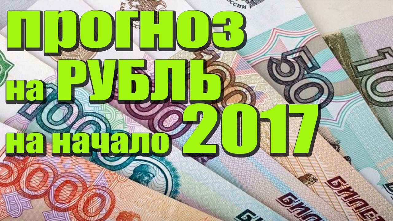 logo Forecast ruble