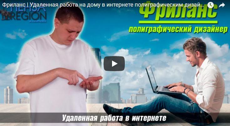 Работа фрилансером в интернете вакансии пермь работа на удаленном доступе вакансии москва без опыта работы