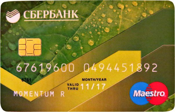 условия сбербанк карты кредитка