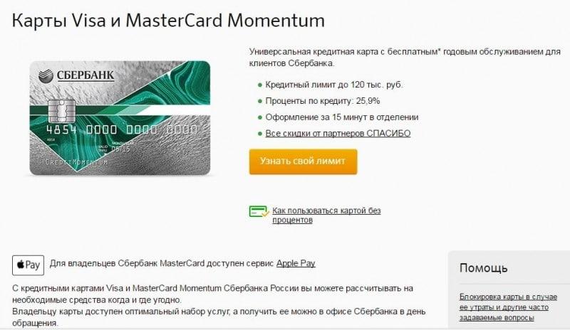 как пользоваться кредитной картой сбербанка кредит моментум кредитный калькулятор восточный банк рассчитать
