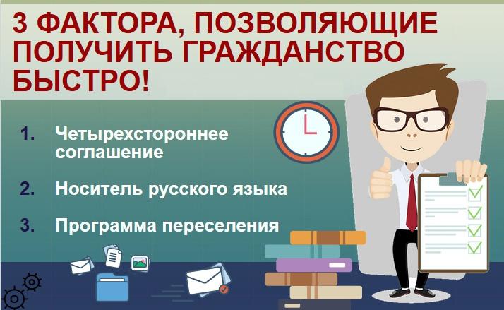 Как оформить гражданство РФ инструкция