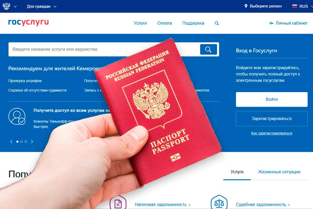 Госуслуги ру получить паспорт онлайн
