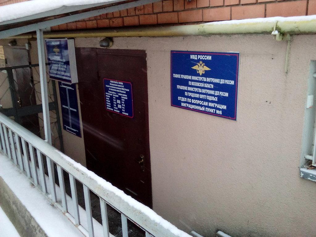 Паспортный стол Подмосковье