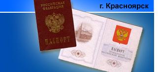 passport office krasnoyarsk region