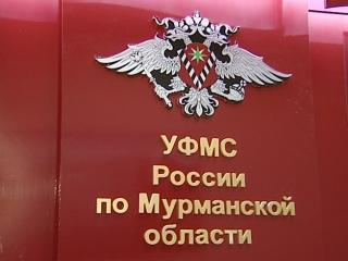 паспортный стол Мурманск