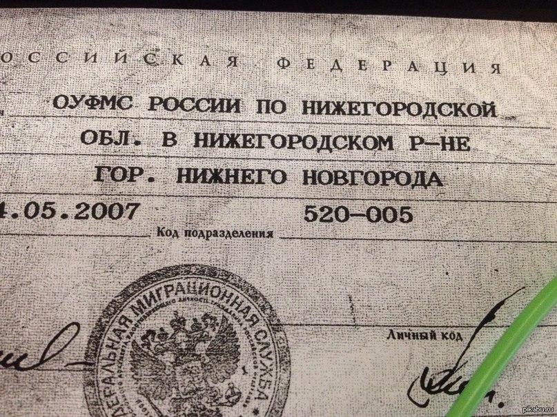 паспортный стол Новгород