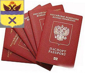 Паспортный стол Оренбург