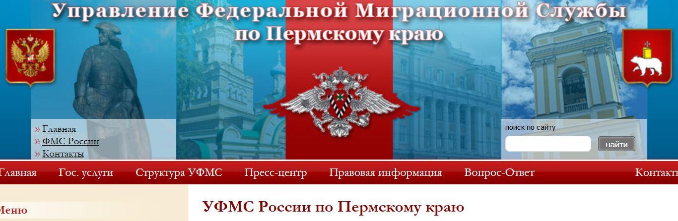 passport office Perm Region