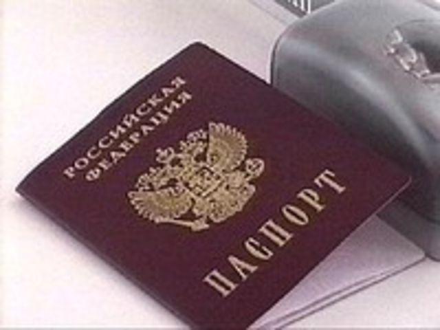 Паспортный стол Санкт-Петербург