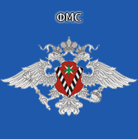 Паспортный стол Псков