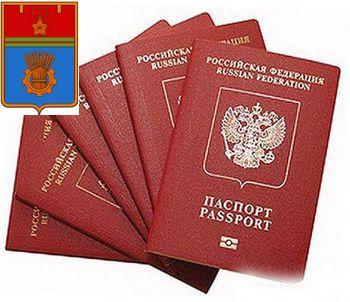 Паспортный стол Волгоград